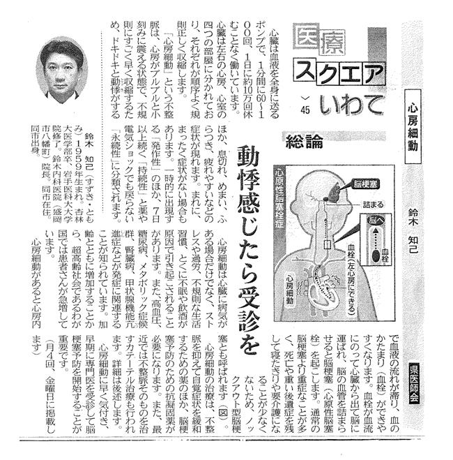 2016年9月2日『医療スクエアいわて』に院長の記事が掲載されました。